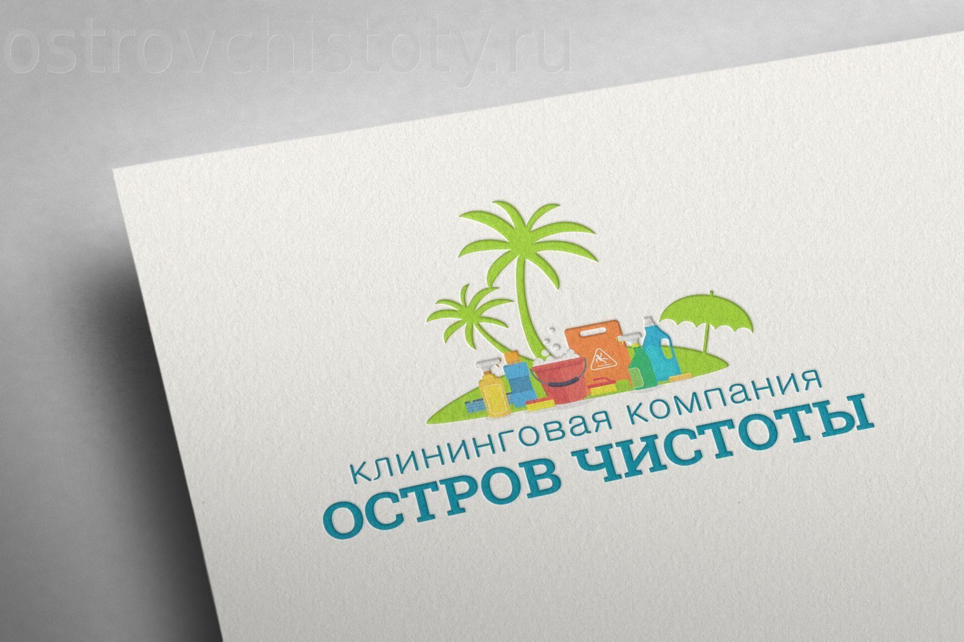 Визитка Остров Чистоты